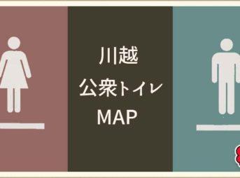 川越トイレマップ