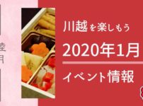 川越2020年1月イベントまとめ