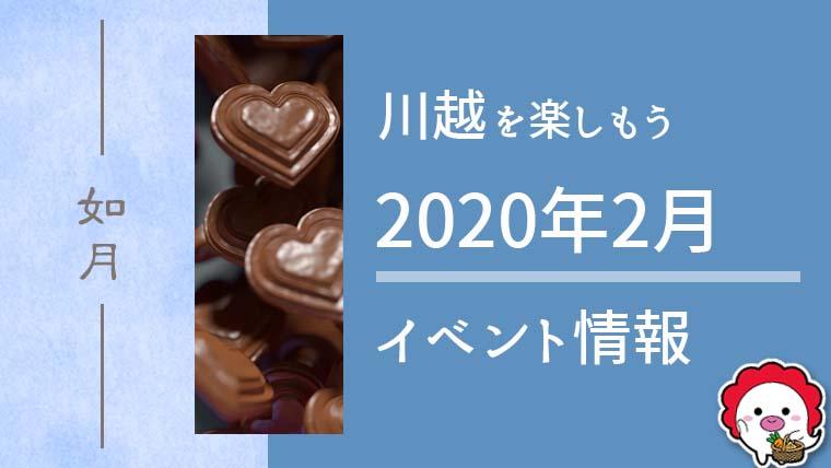 2020年2月の川越イベント