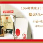 1964年東京オリンピック聖火トーチ展示