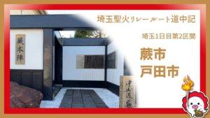 埼玉聖火リレールート道中記 蕨・戸田