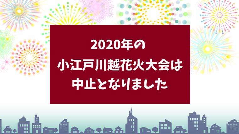 小江戸川越花火大会中止