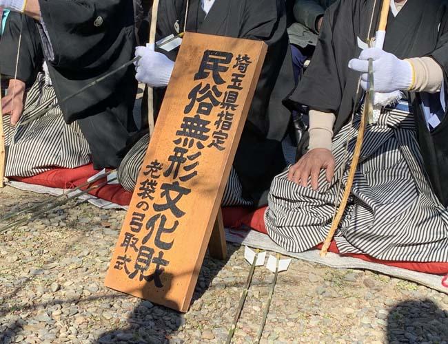 老袋の弓取式