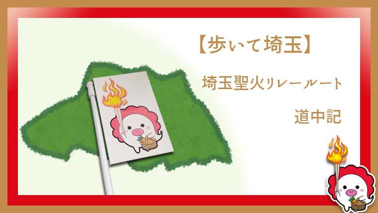 埼玉聖火リレールート道中記