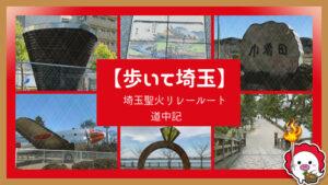 【歩いて埼玉】埼玉聖火リレールート道中記【企画中断】