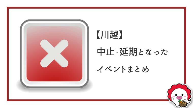 川越 イベント中止延期