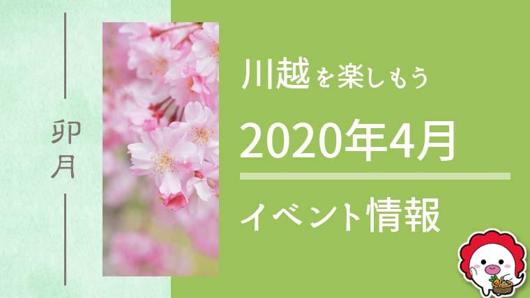 2020年4月の川越のイベントまとめ