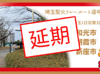 埼玉聖火リレールート道中記 和光市・朝霞市・新座市