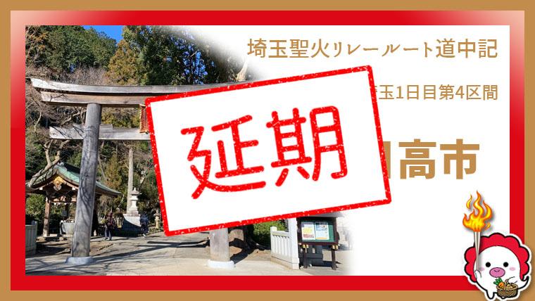 埼玉聖火リレールート道中記 日高市