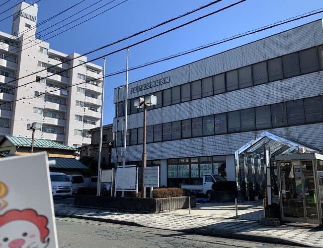 狭山市社会福祉会館