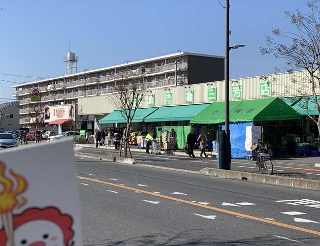 生鮮市場三芳店