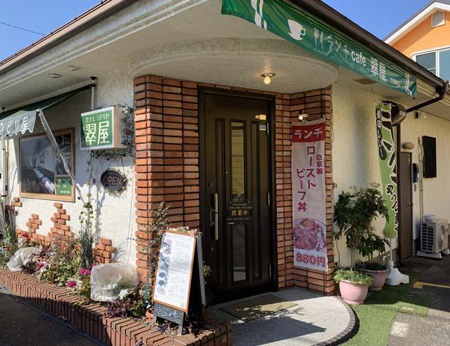 カフェ翠屋