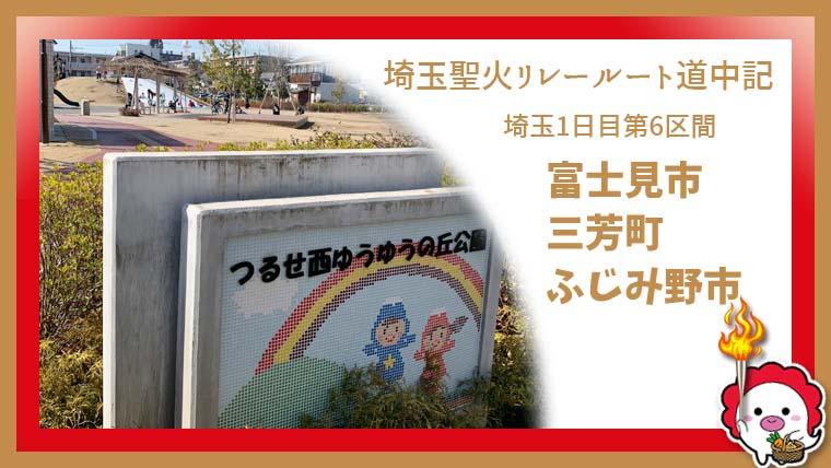 富士見市・三芳町・ふじみ野市の聖火リレールート道中記