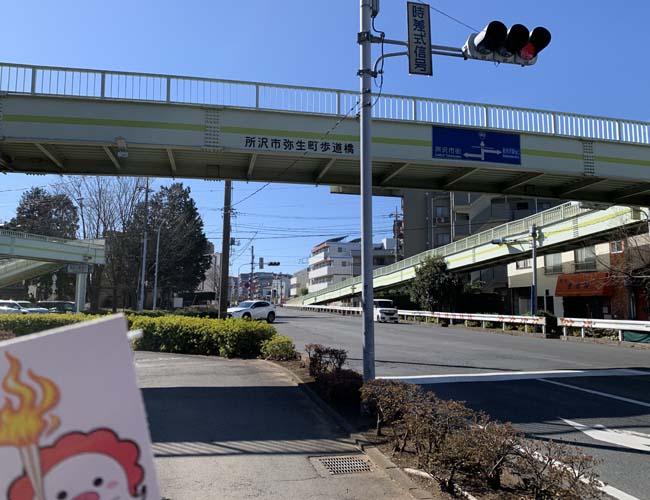 所沢市弥生町歩道橋
