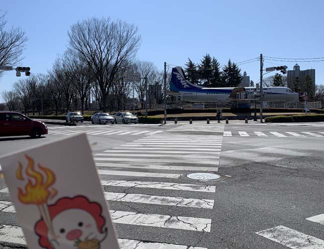 航空公園前交差点
