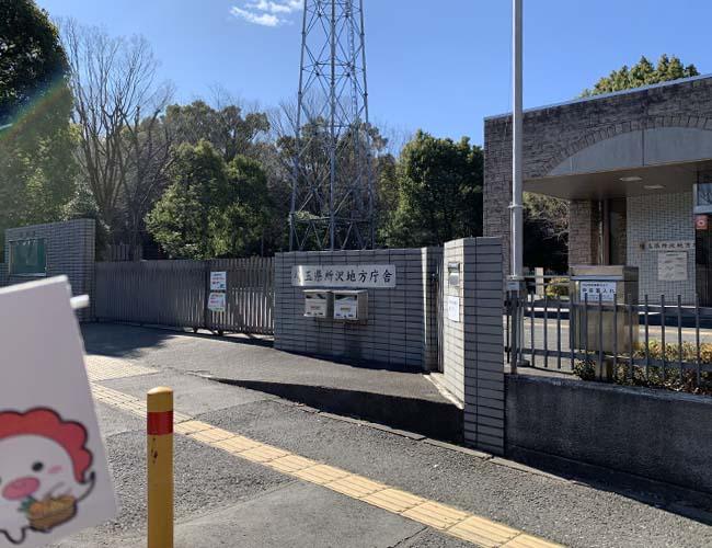 埼玉県所沢地方庁舎