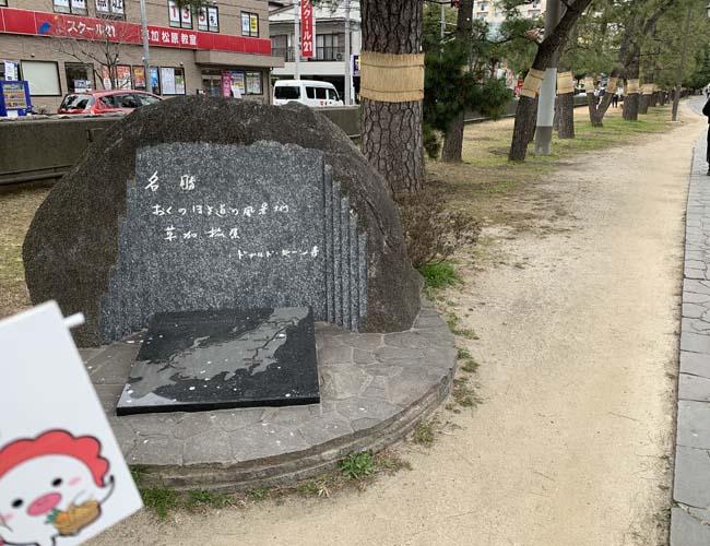 国指定名勝「おくのほそ道の風景地 草加松原」の記念碑