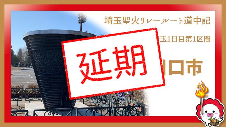 埼玉聖火リレールート道中記 川口