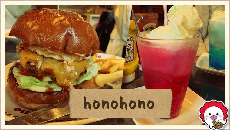 honohono
