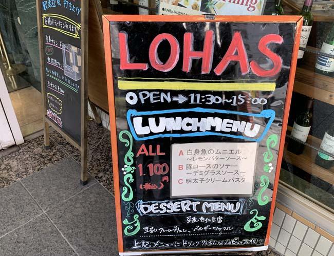 LOHAS J スタイル 川越店