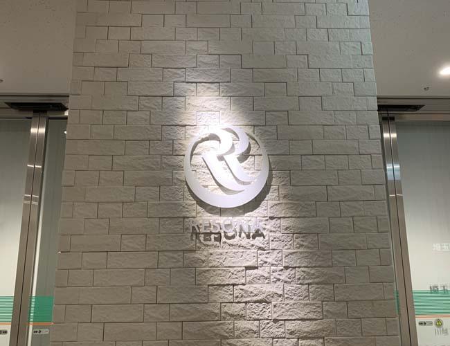 埼玉りそな銀行 川越支店・川越南支店