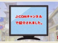 J:COMチャンネルで紹介されました