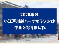 小江戸川越ハーフマラソン2020中止
