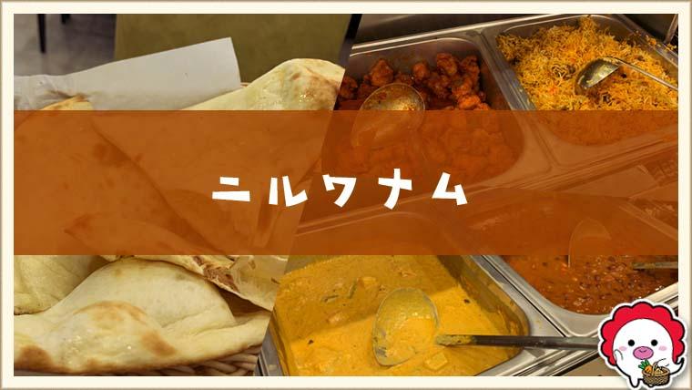 ニルワナム南北インド料理