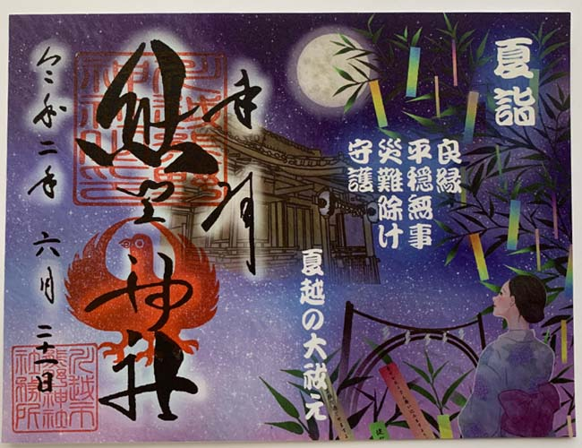 熊野神社 夏詣の御朱印