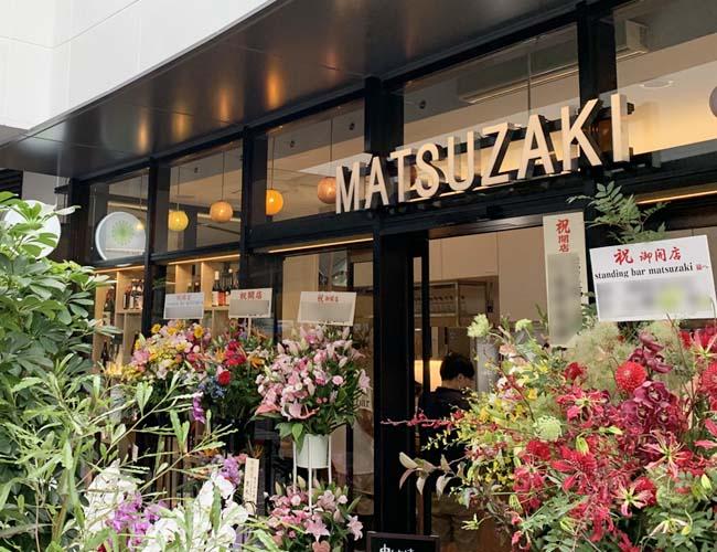 Standing Bar MATSUZAKI