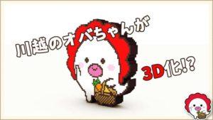 川越のオバちゃん3D