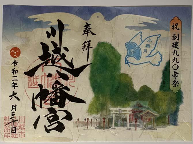 川越八幡宮創建990年御朱印
