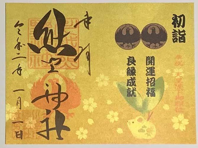 熊野神社 初詣の御朱印