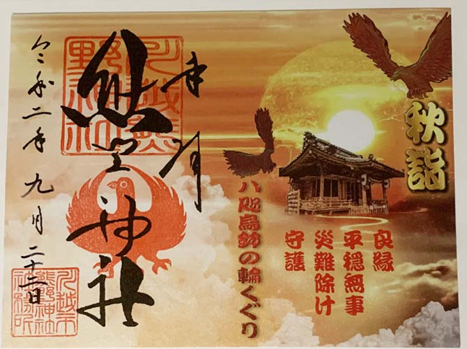 熊野神社 秋詣の御朱印