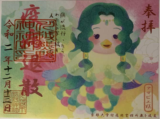 熊野神社 アマビエ様の御朱印