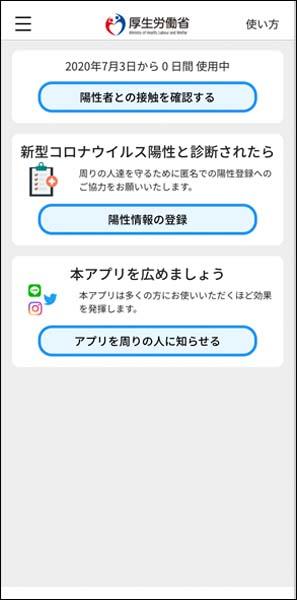 接触確認アプリホーム画面