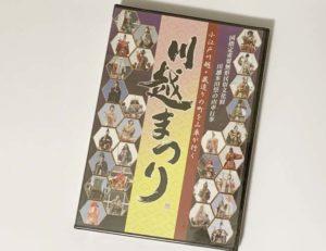 川越まつり DVD