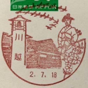 川越郵便局の風景印