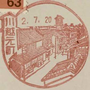 川越元町郵便局の風景印