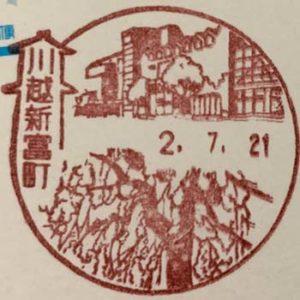 川越新富町郵便局の風景印