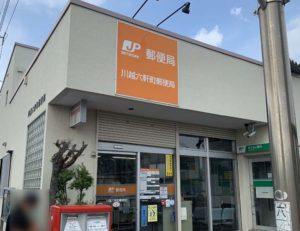 川越六軒町郵便局