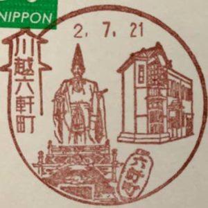 川越六軒町郵便局の風景印