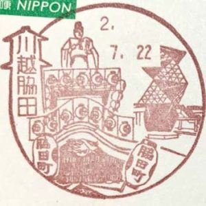 川越脇田郵便局の風景印