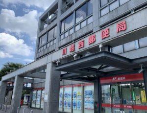 川越西郵便局