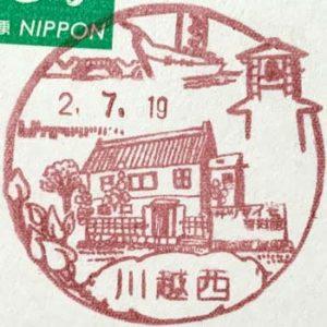 川越西郵便局の風景印