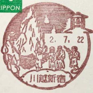 川越新宿郵便局の風景印