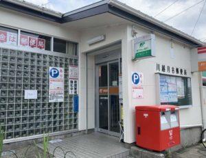 川越月吉郵便局
