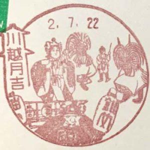 川越月吉郵便局の風景印