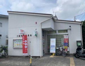 川越旭町郵便局