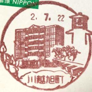 川越旭町郵便局の風景印